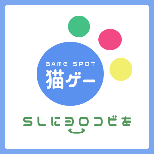 GAME SPOT 猫ゲー